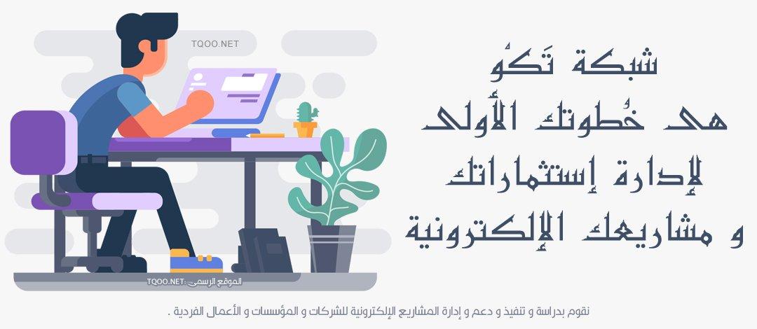 Tqoo متخصصون فى تنفيذ و إدارة المشاريع الإلكترونية عبر الويب مشروع الكتروني مربح الرئيسية tqoo investment bg intro