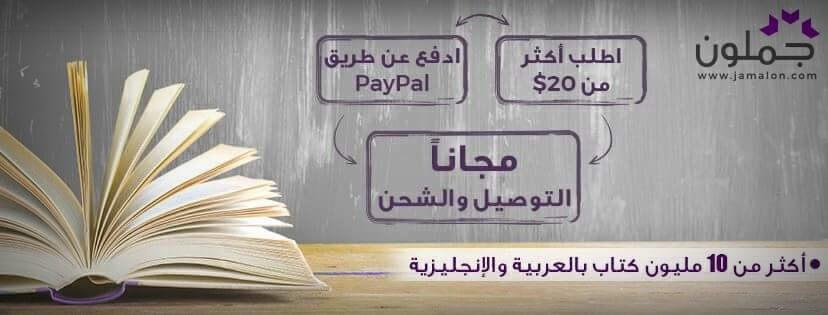 قصة نجاح رائد الأعمال علاء السلال مؤسس متجر جملون