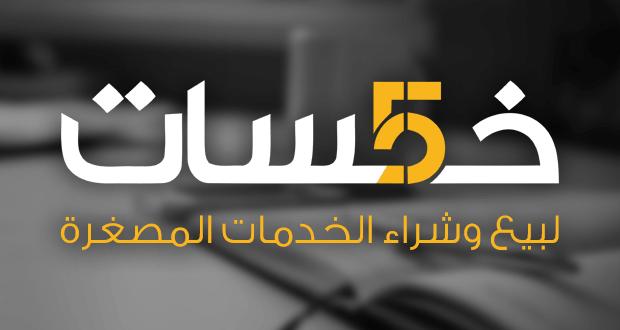 قصة نجاح رؤوف شبايك مؤسس موقع خمسات Khamsat  قصة نجاح رؤوف شبايك مؤسس موقع خمسات Khamsat 72